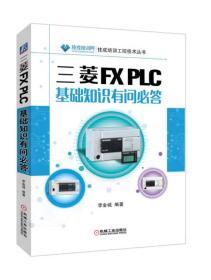 三菱FX PLC基础知识有问必答:技成培训工控技术丛书