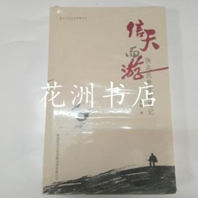 信天而游:陕北民歌考察笔记