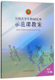 全国青少年校园足球示范课教案.初中二年级