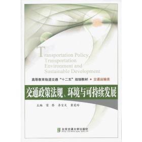 交通政策法规、环境与可持续发展雷黎 等北京交通大学出版社9787512112087