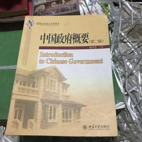 中国政府概要