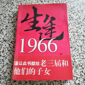 生逢1966(作者胡廷楣签名本)
