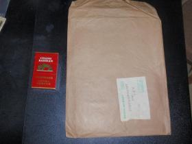整寄整付 国内邮资已付 上海邮局 16开背面空白 L8