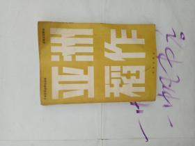亚洲稻作(单位藏书)