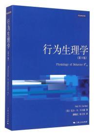 行为生理学(第8版)