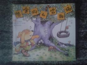 喷嚏狗和唱歌猫