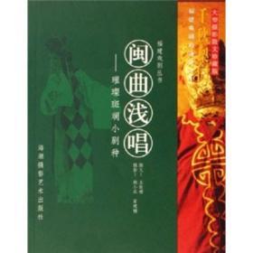 福建戏剧丛书:闽曲浅唱:璀璨斑斓小剧种