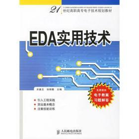 EDA实用技术——21世纪高职高专电子技术规划教材