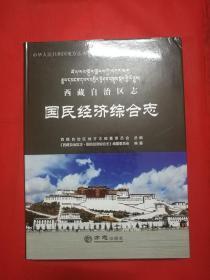 西藏自治区国民经济综合志