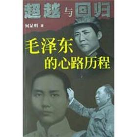 超越与回归:毛泽东的心路历程