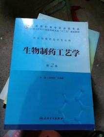 生物制药工艺学(第二版/高职药学/十二五规划)
