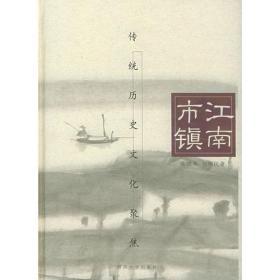 江南市镇——传统历史文化聚焦