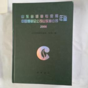 山东省烟草专卖局中国烟草总公司山东省公司年鉴2008