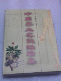 中医养生实践经验集(附光盘1张)