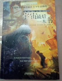 宇宙最后一本书