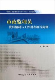 《建设工程监理规范》GB/T50319-2013应用 市政监理员资料编制与工作用表填写范例9787112162802张雷/中国建筑工业出版社