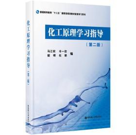 保证正版 化工原理学习指导 马江权 华东理工大学出版社