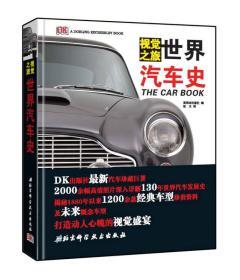 视觉之旅:世界汽车史