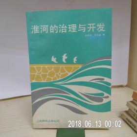 淮河的治理与开发