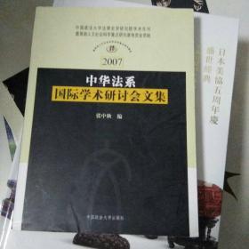 2007中华法系国际学术研讨会文集