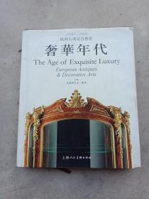 奢华年代(1830-1930欧洲古典家具艺术)8开精装 仅印1200册.
