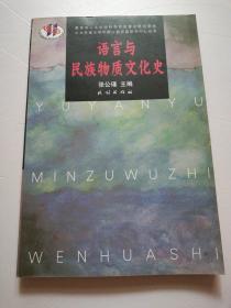 语言与民族物质文化史