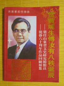 傅汝有从艺六十周年作品回顾展(仅印2千册,签赠本)