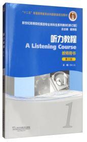 清仓处理! 听力教程(1教师用书第3版修订版)施心远 戴炜栋9787544645232上海外语教育出版社
