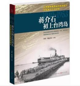 【全新正版,大量独家蒋介石和台湾早期图片】《蒋介石初上台湾岛(1949-1953)》【内有目录】