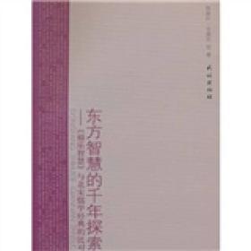 东方智慧的千年探索《福乐智慧》与北宋儒学经典的比对