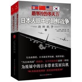 最寒冷的冬天Ⅳ:日本人眼中的朝鲜战争(2册)