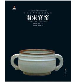 中国古代名窑:南宋官窑