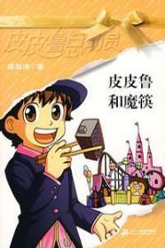 皮皮鲁总动员之橙黄系列:皮皮鲁和魔筷
