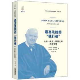 """最高法院的""""独行侠"""":约翰•保罗•斯蒂文斯大法官传"""