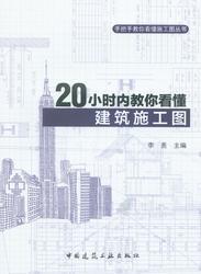 手把手教你看懂施工图丛书 20小时内教你看懂建筑施工图9787112176830李亮/中国建筑工业出版社/蓝图建筑书店