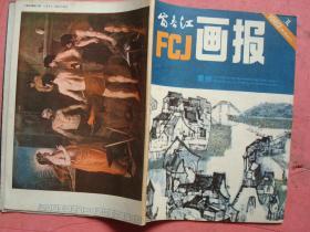 1982年 富春江画报(第1期)