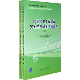 水利水电工程建设安全生产政策法规读本(上、下册)