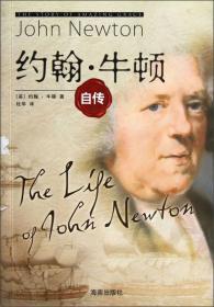 约翰·牛顿自传