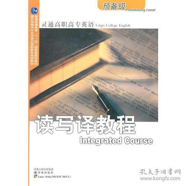 读写译教程:预备级