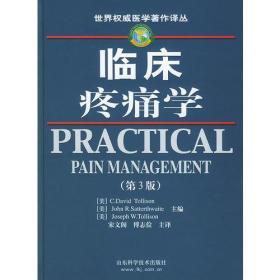 临床疼痛学(第3版)