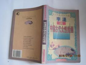 李湜谈中国古代女性绘画-----东方收藏家谈收藏(1998年1版1印)