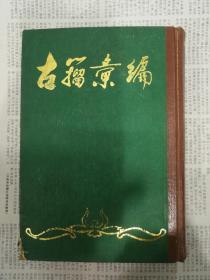 古籍汇编   上册