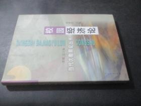 当代大教育丛书---校园经济论【精装】