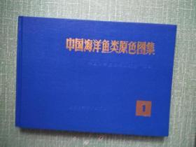 中国海洋鱼类原色图集(第一集)