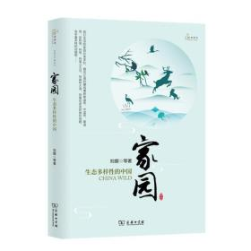家园——生态多样性的中国(自然感悟)