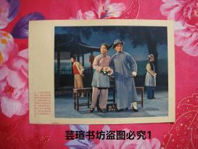 革命现代京剧:《沙家浜》剧照(第12页)