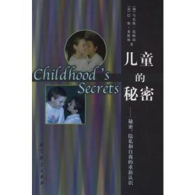 儿童的秘密