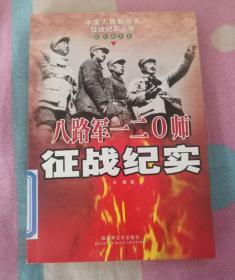 馆藏 八路军一二0师征战纪实:抗日战争卷