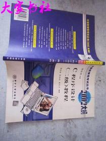 计算机等级考试丛书2002大纲 FORTRAN 程序设计(二级)教程