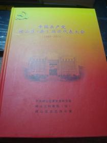 中国共产党崂山区历次代表大会(1963--2011)硬精装